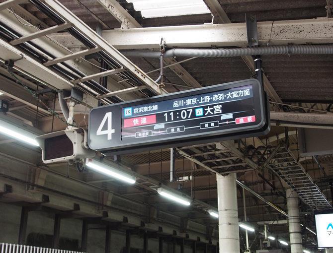 JR蒲田の発車標が