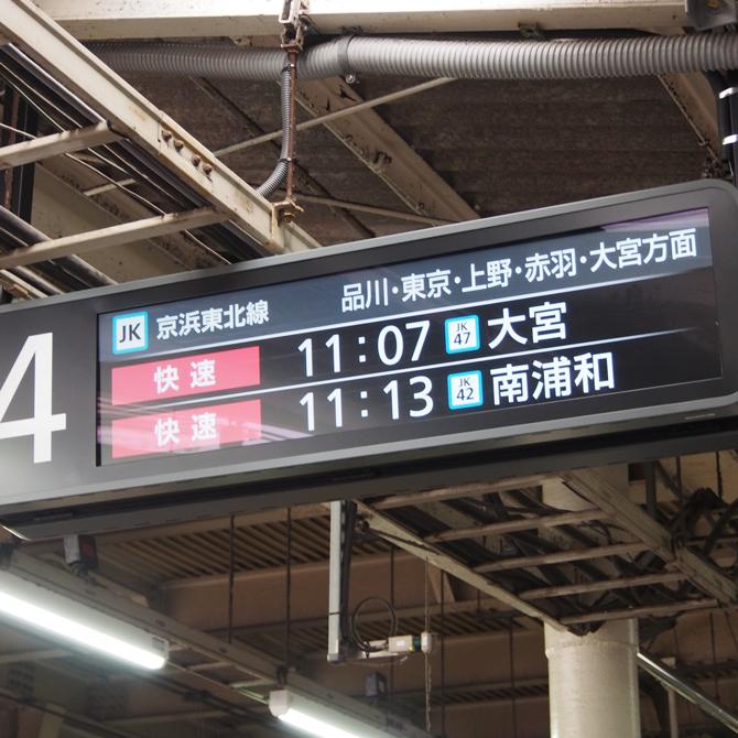 蒲田、発車標、LCD式