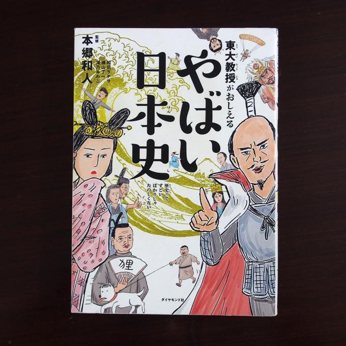 やばい日本史、表紙
