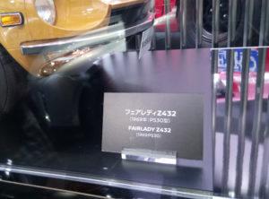 フェアレディZ432、1/4スケール、表示